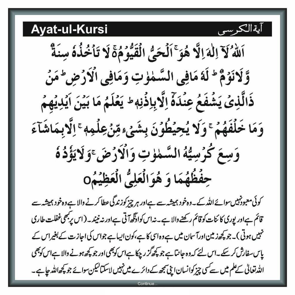 Ayat-ul-Kursi-2